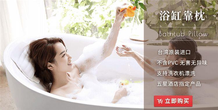 【浴缸枕头】浴缸靠枕_卫浴防滑浴缸靠垫_浴枕头_酒店◇浴缸头枕