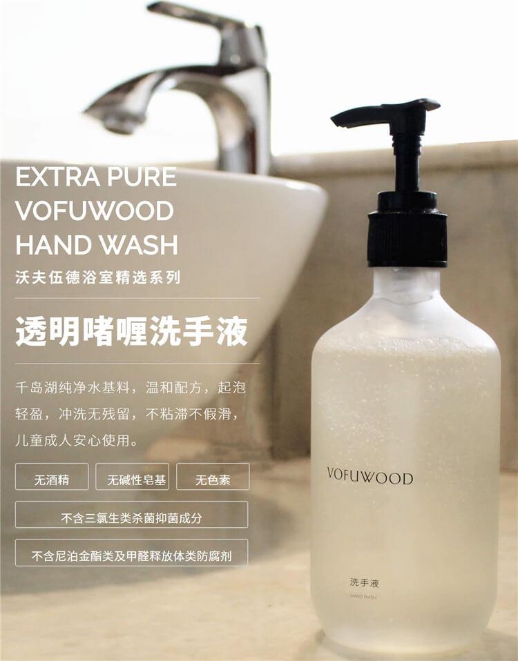 全季酒店液体香皂