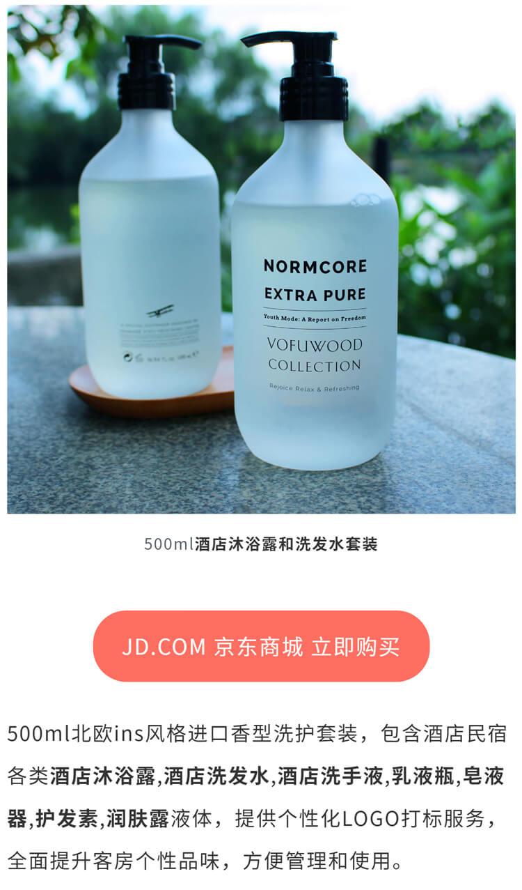 VOFUWOOD沃夫伍德500ml大瓶装高档品质酒店用洗发水沐浴露套装