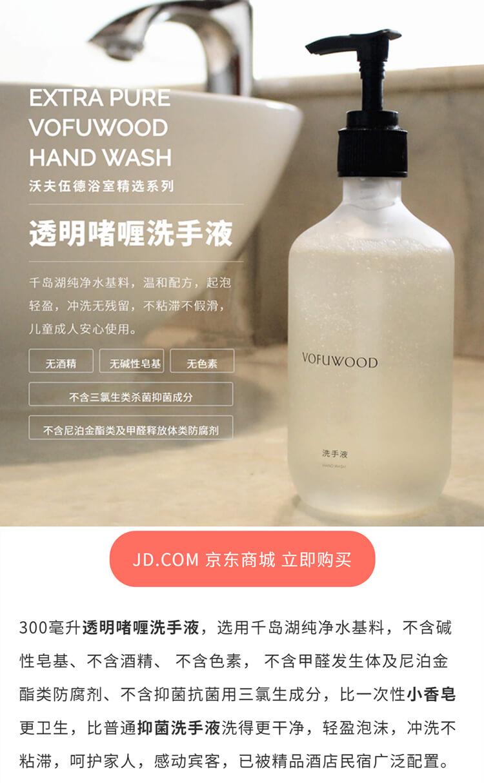 VOFUWOOD沃夫伍德海鲜餐厅液体香皂及民宿酒店洗手液