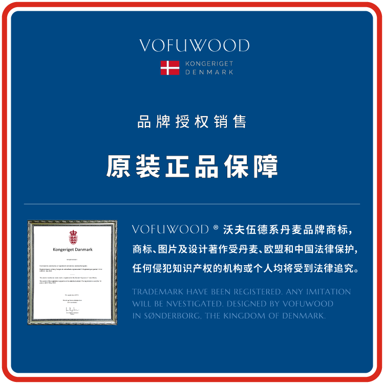 VOFUWOOD丹麦沃夫伍德品牌授权