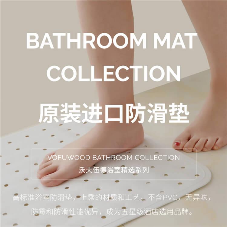 进口浴室防滑垫